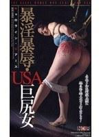 暴淫暴辱・USA巨尻女 キャロライン・ピアース ダウンロード