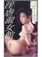 (51cs83)[CS-083] 森川いづみSM大全集 淫虐淑女館 ダウンロード