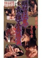 (51cs200)[CS-200] 明智伝鬼の責め縄五番勝負 ダウンロード