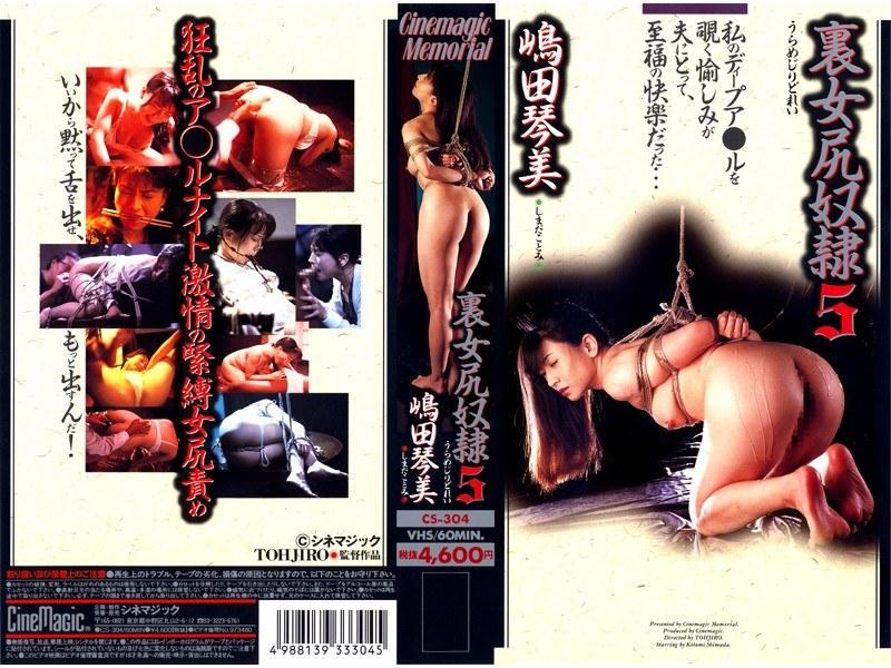 人妻、嶋田琴美出演の調教無料熟女動画像。裏女尻奴隷 5 嶋田琴美