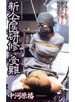 (51cs315)[CS-315] 新人女医研修 受難 中河原椿 ダウンロード