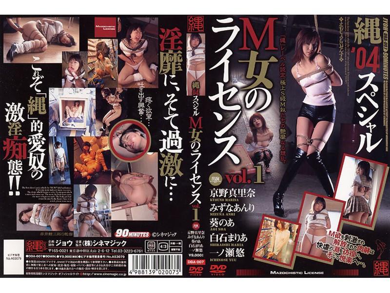 縄'04スペシャル M女のライセンス vol.1
