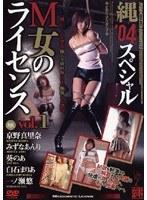 縄'04スペシャル M女のライセンス vol.1 ダウンロード