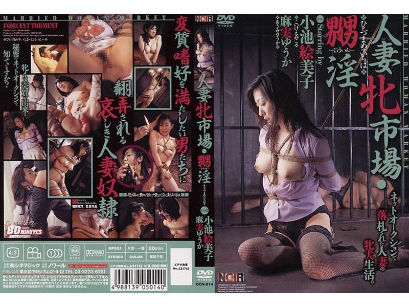 彼女、小池絵美子出演の奴隷無料熟女動画像。人妻牝市場・嬲淫