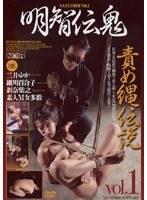 明智伝鬼 責め縄伝説 vol.1 ダウンロード