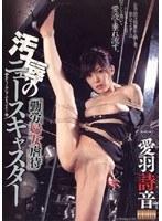 (51dcn056r)[DCN-056] 汚辱のニュースキャスター 愛羽詩音 ダウンロード