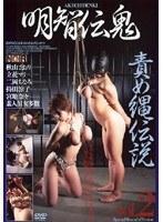 明智伝鬼 責め縄伝説vol.2 ダウンロード