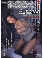 (51dd178)[DD-178] 猥褻熟女 7 池端あやめ ダウンロード