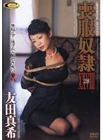 (51dd201)[DD-201] 喪服奴隷 友田真希 ダウンロード