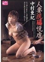 (51dd216)[DD-216] 人妻浣腸悦虐 中村亜紀 ダウンロード