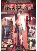 (51dd222)[DD-222] 体罰女学院 ダウンロード