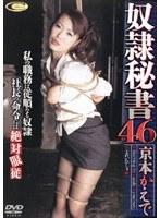 (51dd225)[DD-225] 奴隷秘書 46 京本かえで ダウンロード