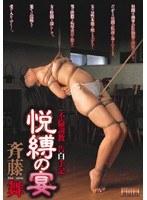 悦縛の宴 斉藤舞