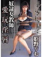 (51dd250)[DD-250] 奴隷女教師 愛玩淫唇 姫野りむ ダウンロード