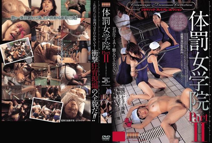 (51dd275)[DD-275] 体罰女学院 Part2 ダウンロード