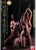 「母娘凌辱 鼻虐の罠 吉田彩 愛星えこ」のパッケージ画像