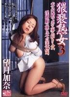 猥褻熟女 3 望月加奈 ダウンロード