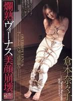 (51djk019r)[DJK-019] 爛熟ヴィーナス 美顔崩壊 倉本奈々子 ダウンロード