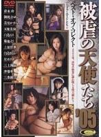 被虐の天使たち'05 ダウンロード