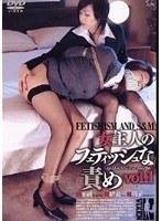 女主人のフェティッシュな責め vol.1 ダウンロード