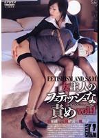 (51dxn001r)[DXN-001] 女主人のフェティッシュな責め vol.1 ダウンロード