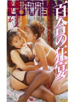 (51ga24)[GA-024] 百合の狂宴 ダウンロード