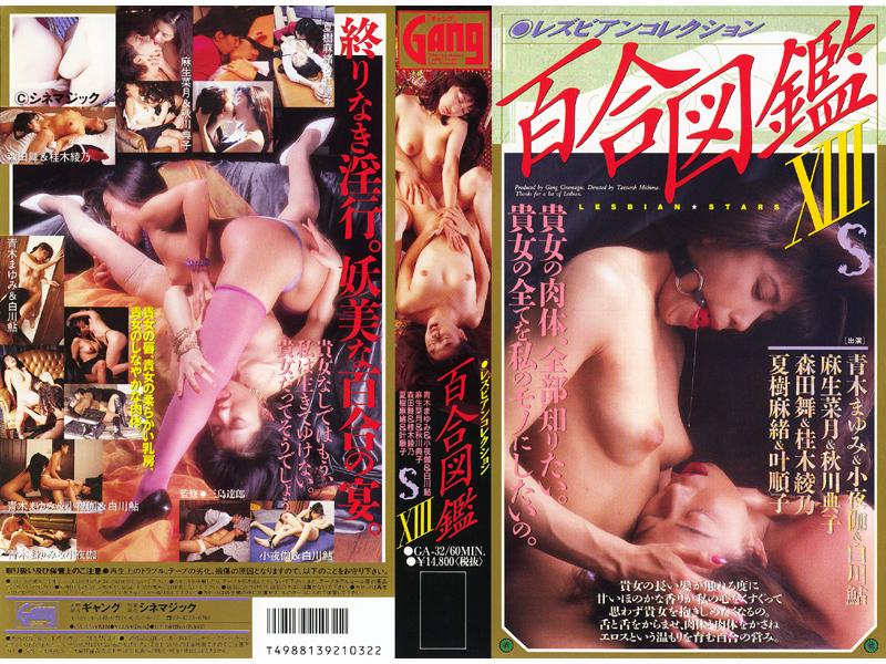 百合図鑑13
