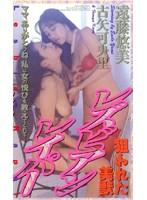 (51ga49)[GA-049] レズビアンレイパー 遠藤悠美 古矢可央里 ダウンロード
