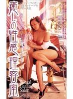 (51ga105)[GA-105] 癒しの性感理容室 ダウンロード