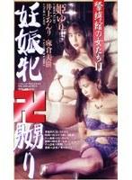 妊娠牝卍嬲り ダウンロード