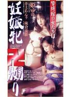 (51vs309)[VS-309] 妊娠牝卍嬲り ダウンロード