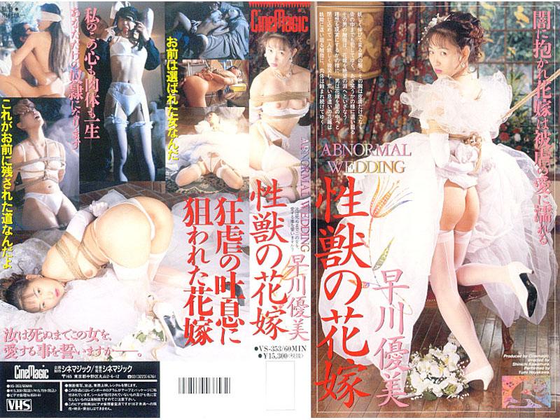 性獣の花嫁