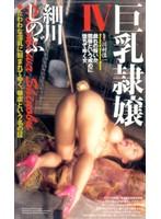 (51vs388)[VS-388] 巨乳隷嬢 細川しのぶ ダウンロード