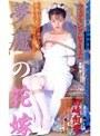 ウェディングレクイエム 夢魔の花嫁