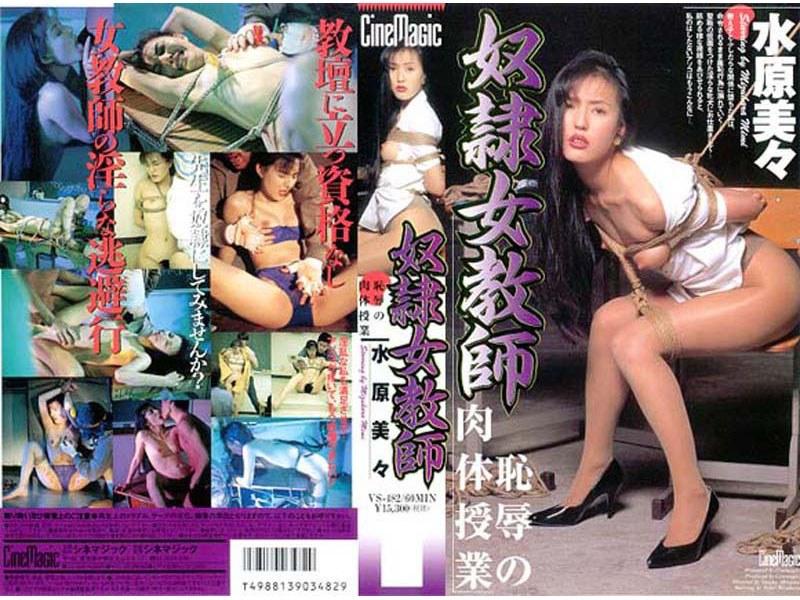 奴隷女教師 恥辱の肉体授業 水原美々(チチダスミミ)