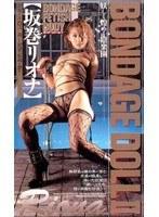 「BONDAGE DOLL 2 坂巻リオナ」のパッケージ画像