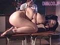 奴隷女教師 羞恥の放課後 麻宮淳子 12