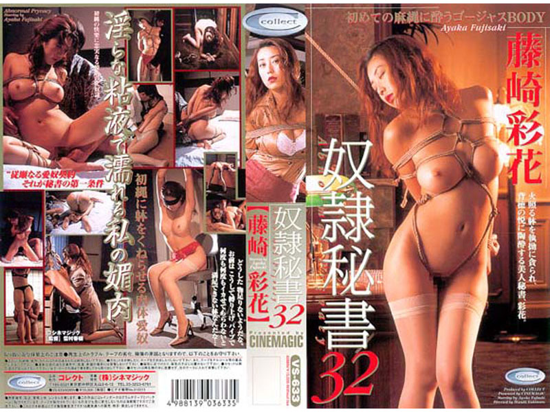 奴隷秘書 32 藤崎彩花