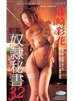 奴隷秘書 32 藤崎彩花 ダウンロード