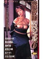 (51vs660)[VS-660] 喪服奴隷スペシャル6 ダウンロード