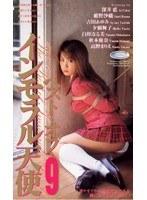 ベスト・オブ・インモラル天使 9
