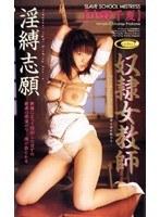 「奴隷女教師 淫縛志願 中野千夏」のパッケージ画像