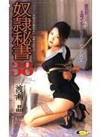 奴隷秘書 38 渡瀬晶