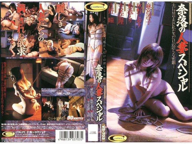 痴女、麻宮淳子(成合淳)出演の奴隷無料熟女動画像。奈落の人妻スペシャル