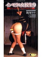(51vs712)[VS-712] インモラル女校生9 飯塚マナ ダウンロード