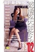 ベスト・オブ・コレクト 被虐の天使たち '02 ダウンロード