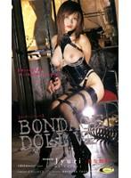 「BONDAGE DOLL 7 松坂樹梨」のパッケージ画像