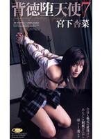 「背徳堕天使 7 宮下杏菜」のパッケージ画像