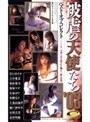 ベスト・オブ・コレクト 被虐の天使たち '03