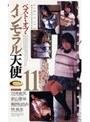ベスト・オブ・インモラル天使 11